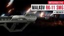 Пистолет-пулемёт Малкова Malkov RK-11 SMG ➤ Гайд по оружию ➤ Battlefield 2142