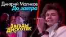 Дмитрий Маликов - До завтра бэк Наталья Ветлицкая