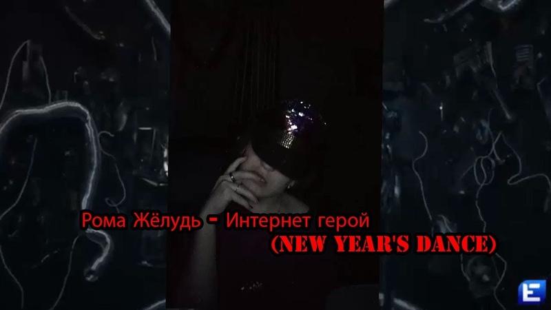 Рома Жёлудь Интернет герой New Year's Dance