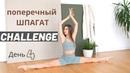 Гимнастка. Поперечный шпагат challenge День 4