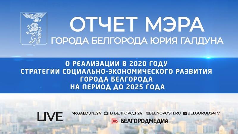 Отчёт мэра города Белгорода Юрия Галдуна