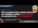 Как разместить рекламу на любом сайте бесплатно и уже сегодня заработать от 50 000 рублей