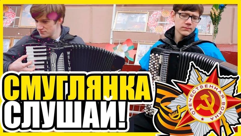 Два баяниста играют на 9 Мая. День Победы в Гомеле. 2017. Песня Смуглянка.
