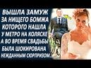 Вышла замуж за бомжа на коляске. А во время свадьбы, была в изумлении от нежданного сюрприза