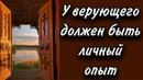 о. Андрей Ткачев — Не будь неверующим, но верующим