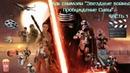 Как снимали Звездные войны Пробуждение Силы. Часть 1