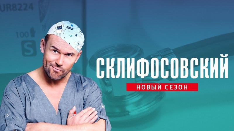 Склифосовский Новый сезон 2021 8 сезон трейлер №2 🎦 анонс сериала 1 16 серия