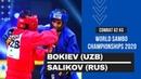 BOKIEV UZB vs SALIKOV RUS. Combat SAMBO 62 kg. World SAMBO Championships 2020