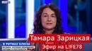 Тамара Зарицкая в эфире УТРО LIFE78