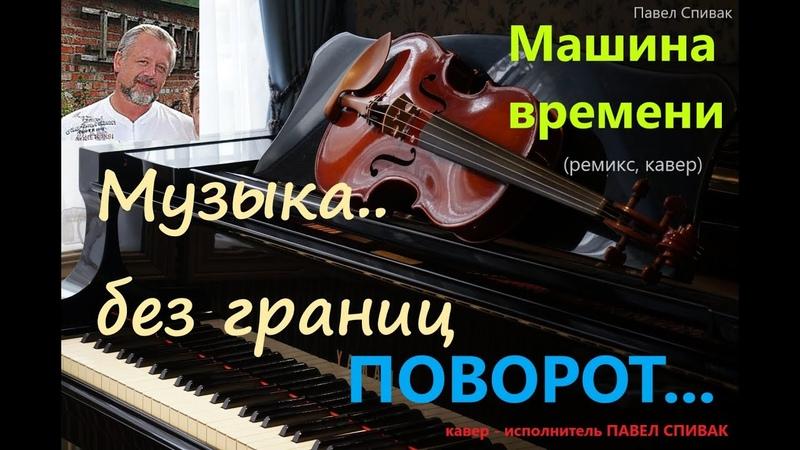 Павел Спивак Музыка без границ проект Машина времени поворот ремикс и кавер