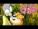 Удивительные приключения Хомы все серии подряд Мультфильмы для детей