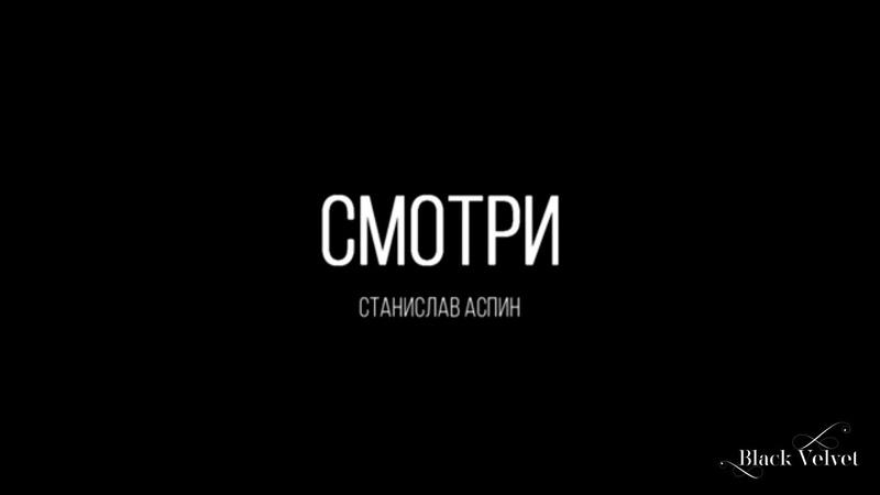 Смотри Читает автор Станислав Аспин