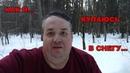 Как я закаляюсь зимой во время диеты. Купаюсь голышом в снегу. Физнагрузки зимой