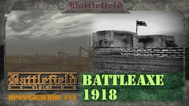 Battlefield 1918 12 Battleaxe 1918 Прохождение