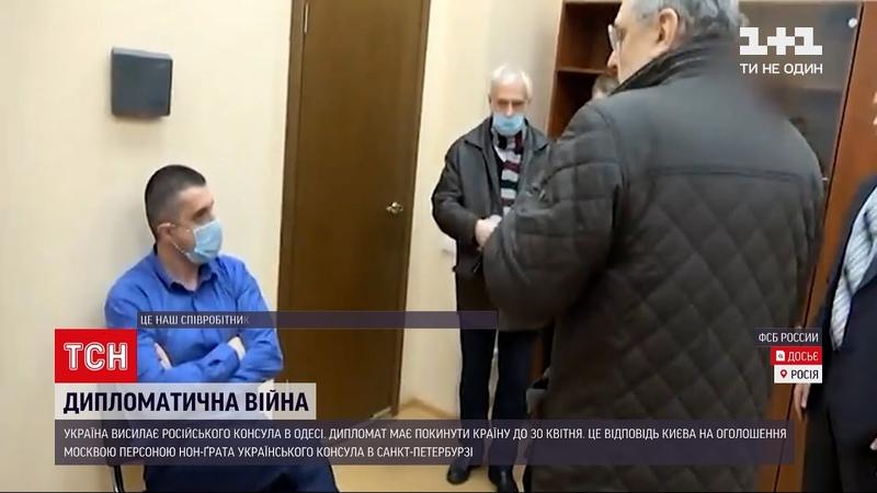 Новини світу Україна висилає російського консула в якості дипломатичної відповіді