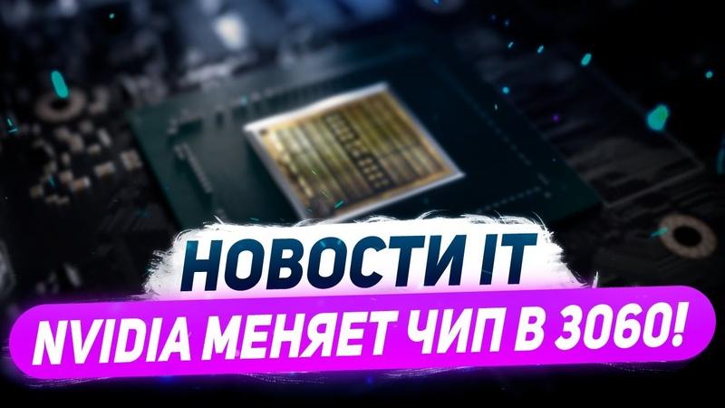 TSMC высказалась о дефиците видеокарт и чипов Nvidia готовит новый GPU для RTX 3060