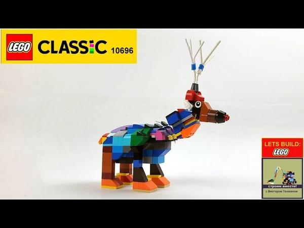 LEGO CLASSIC 10696 ZOO REINDEER Олень El ciervo Le cerf 鹿 الغزال Ελάφια Cervo