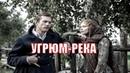 УГРЮМ-РЕКА 2020 1,2,3,4,5,6,7,8,9,10,11,12,13,14,15,16 серия обзор на сериал