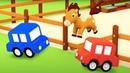 4 машинки и сбежавшая лошадка! Развивающие мультики для малышей про машинки
