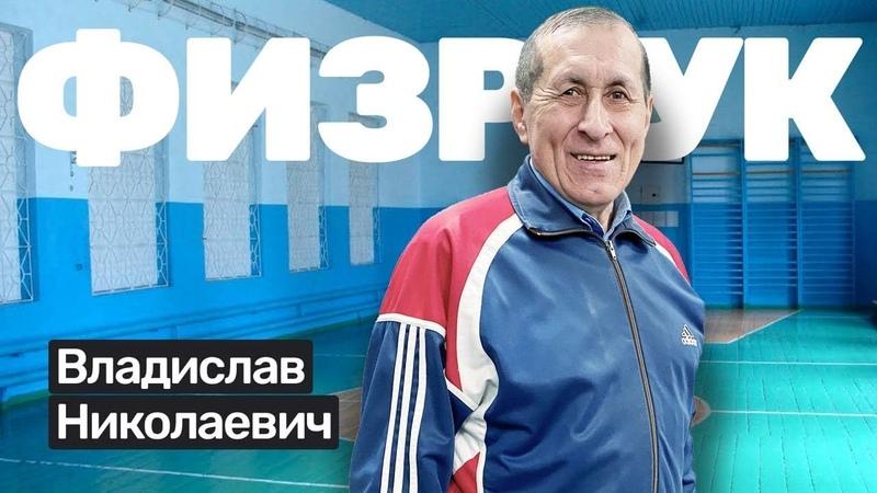 🎙️ 38 Владислав Шипов физрук в СССР и РФ