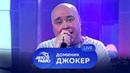 Доминик Джокер живой концерт на Авторадио 2021
