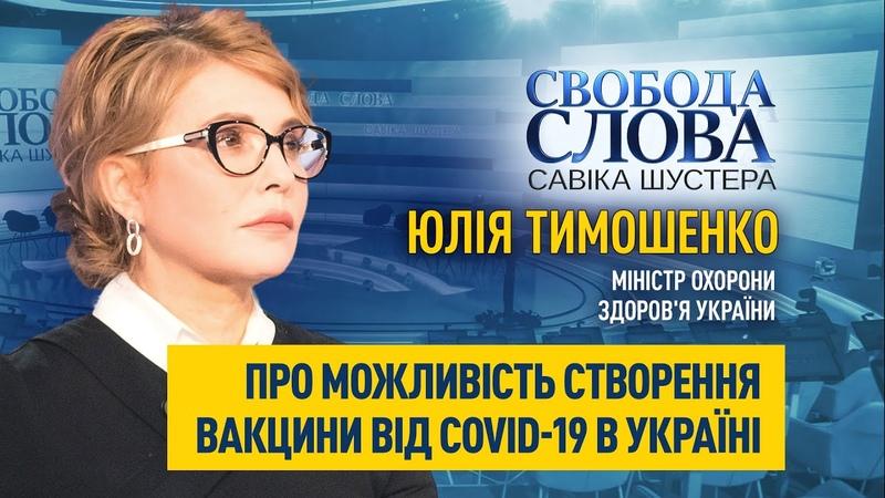 «Україна мусить бути за себе», – Юлія Тимошенко про створення вакцини від COVID-19 в Україні