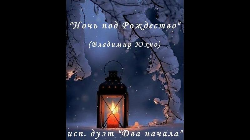 Ночь под Рождество (Владимир Юхно), исп. дуэт Два начала.