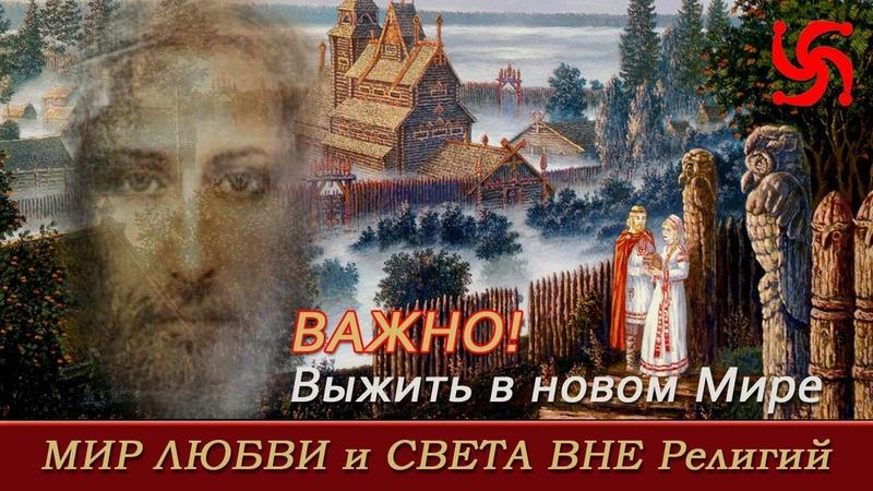 Новый Мир =Мир Любви и Света вне Религий =Ведические учения Радомира=Христа