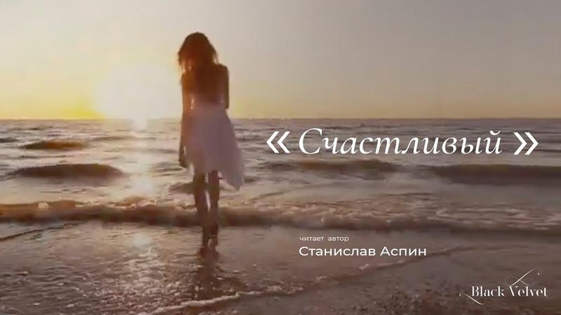 Счастливый Читает автор Станислав Аспин
