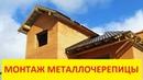 Монтаж металлочерепицы своими руками. Вальмовая четырехскатная крыша.
