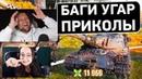 Баги, Угар ПРИКОЛЫ в World of Тянкс 193 - Реакция Дезертода