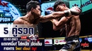 Турнир Muay Thai Fighter, 22.02.21, все бои