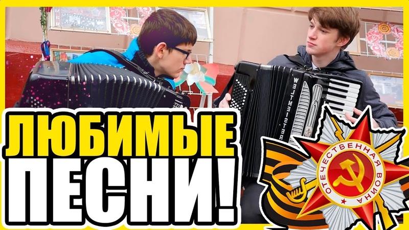 Два баяниста играют на 9 Мая. День Победы в Гомеле 2017. Утомленное солнце