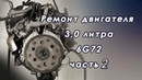 Переборка двигателя Mitsubishi 3,0 ЛИТРА 6G72 2ЧАСТЬ