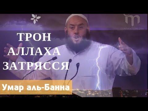 Из за чего затрясся трон Аллаха Умар аль Банна про Саад иб Муаза