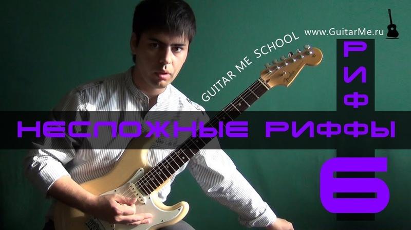 НЕСЛОЖНЫЕ РИФФЫ на Электрогитаре. РИФФ 6. Guitar Me School