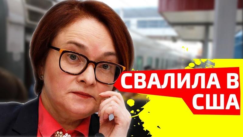Набиуллина ударилась в бега после слов о БОГАТЫХ россиянах