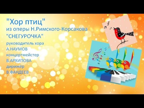 Хор птиц из оперы Н.Римского-Корсакова Снегурочка. Руководитель хора А.Наумов, дирижёр В.Фандеев