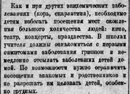 Долой рукопожатия, или как боролись с эпидемиями в начале ХХ века в Иркутске, изображение №7