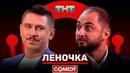 Камеди Клаб «Леночка» Демис Карибидис Тимур Батрутдинов