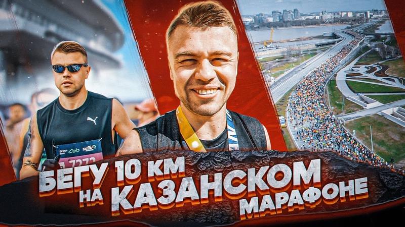 Бегу 10 км в Казани за 38 15 Казанский марафон
