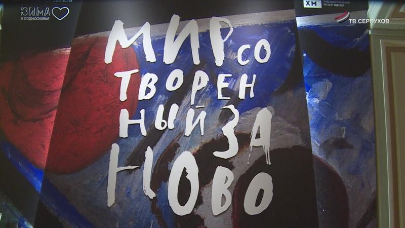 Выставка «Мир, сотворенный заново» открыта в Серпухове