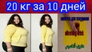 ✅ Худеть легко🍹Напиток для похудения на ночь/ Как похудеть на 20 кг за 10 дней, Плоский живот