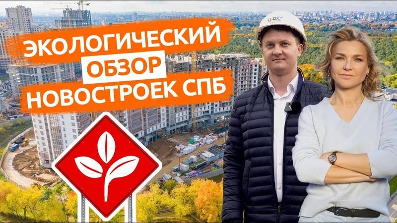 НОВЫЙ ЭКОЛОГИЧЕСКИЙ ОБЗОР НОВОСТРОЕК САНКТ-ПЕТЕРБУРГА