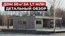 Как построен каркасный дом с плоской крышей 50 м2 Модульный дом Красивые дома, house tour