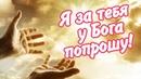 Я за тебя у Бога попрошу ❤️ Прекрасные пожелания близкому человеку! ❤️ Прошу у Бога счастья для тебя