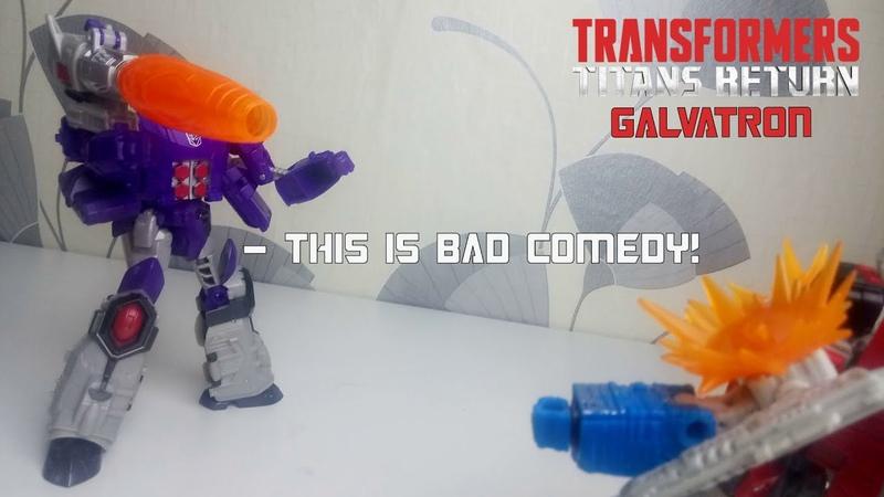 ТРЁХРЕЖИМНЫЙ ХЭДМАСТЕР ГАЛЬВАТРОН ЭТО ПЛОХАЯ ШУТКА Transformers Titans Return GALVATRON