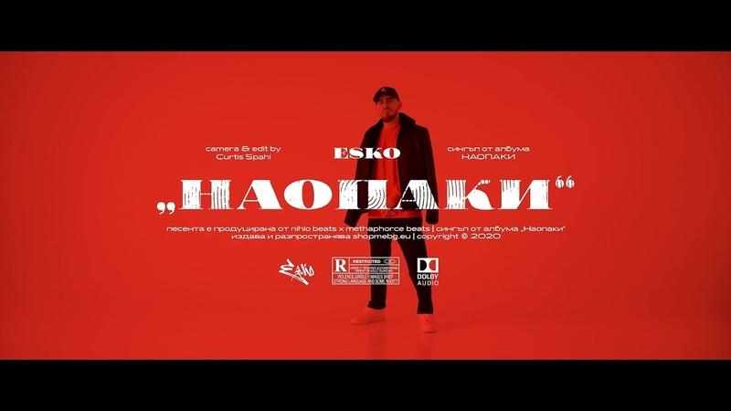 ESKO НАОПАКИ ИНТРО Official Video