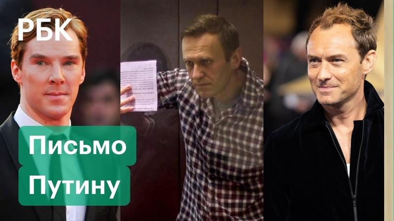 Камбербэтч Роулинг и Джуд Лоу попросили Путина пустить врачей к Навальному
