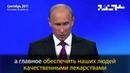 В гостях у сказки с Путиным